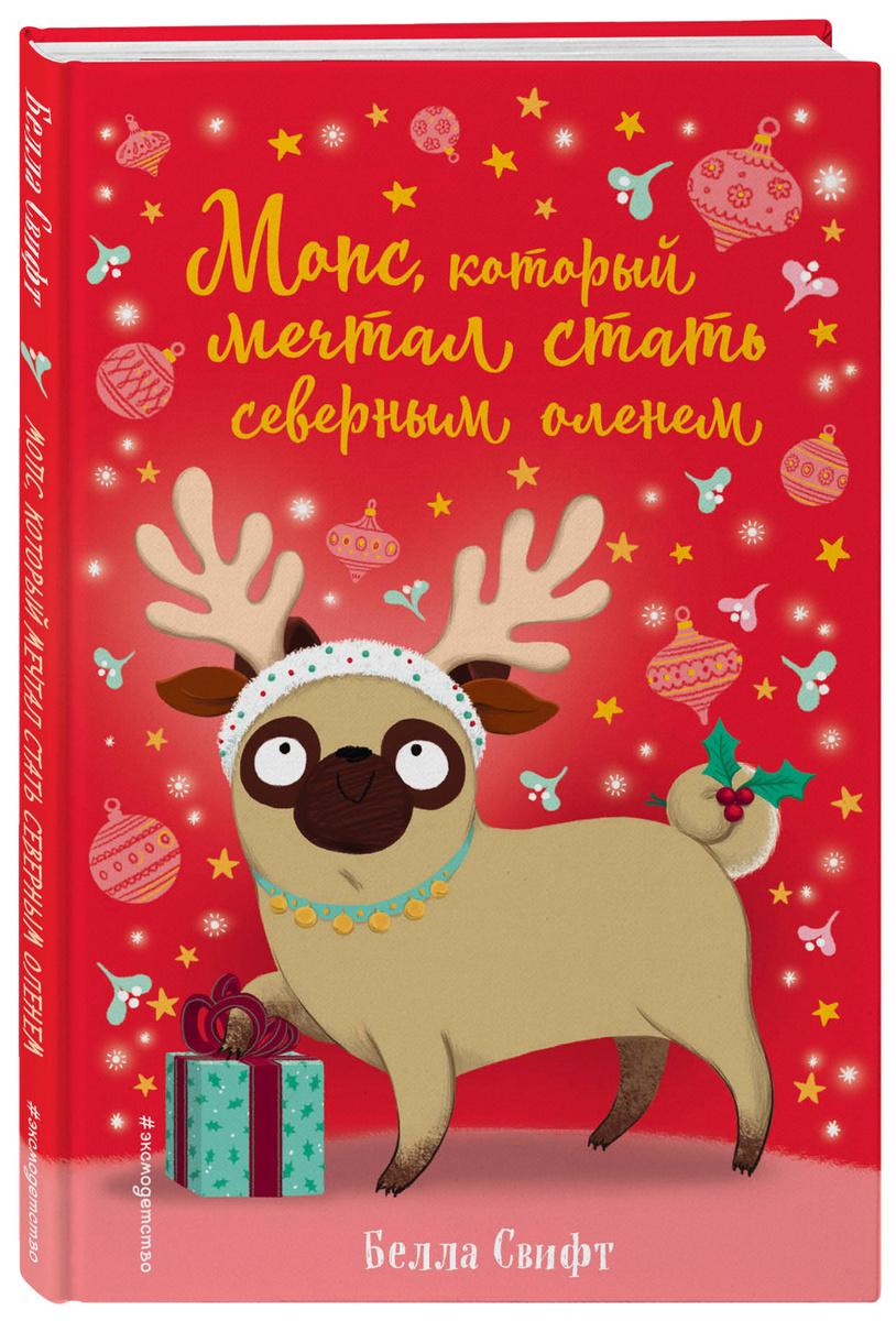 Мопс, который мечтал стать северным оленем (выпуск 3) | Свифт Белла  #1