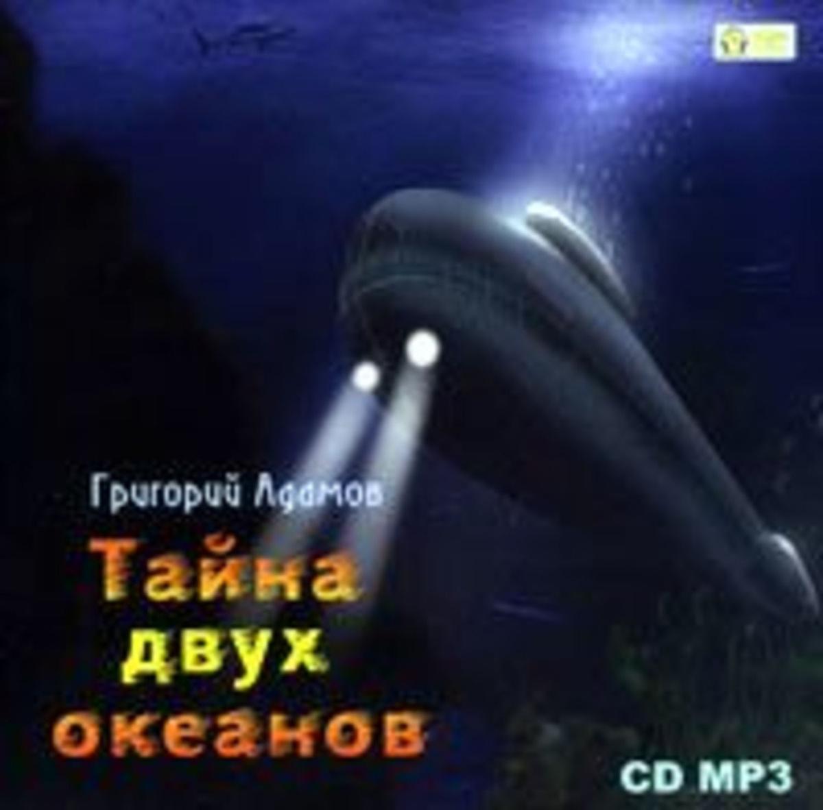 Тайна двух океанов #1