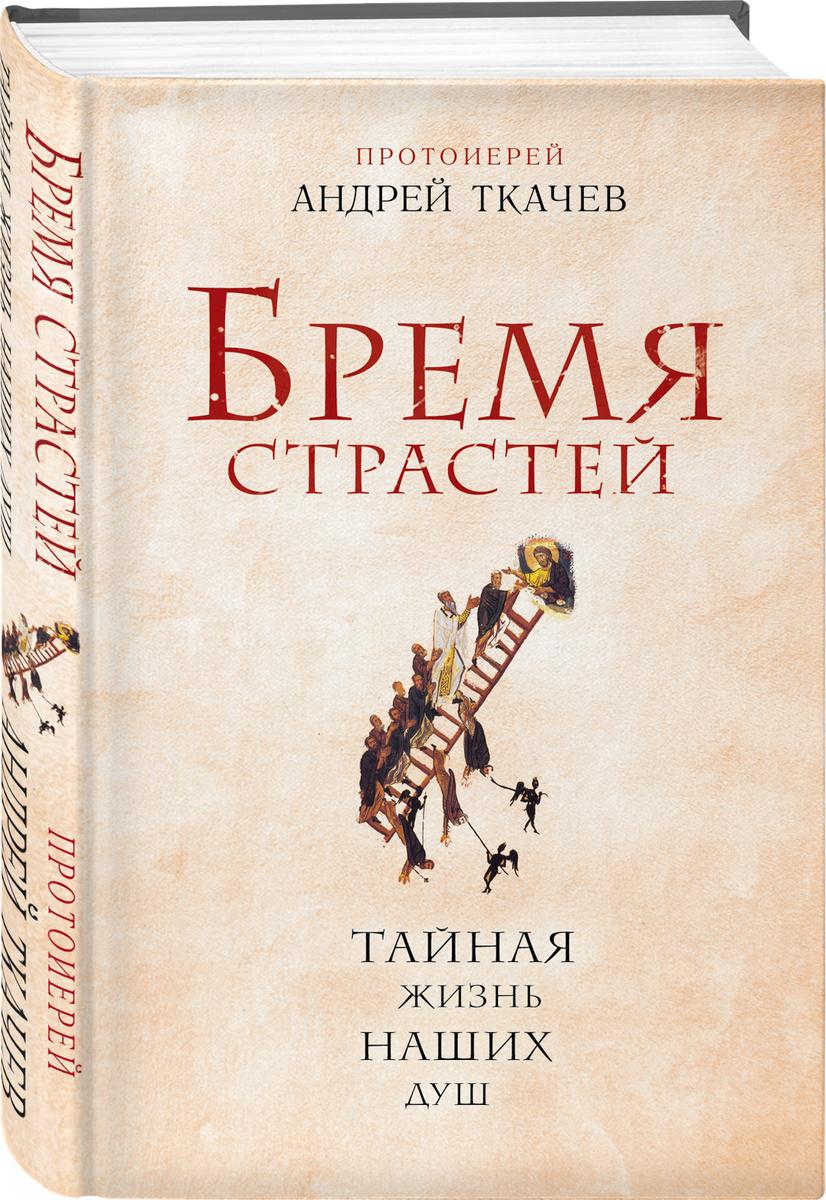 Бремя страстей. Тайная жизнь наших душ | Протоиерей Ткачев Андрей  #1