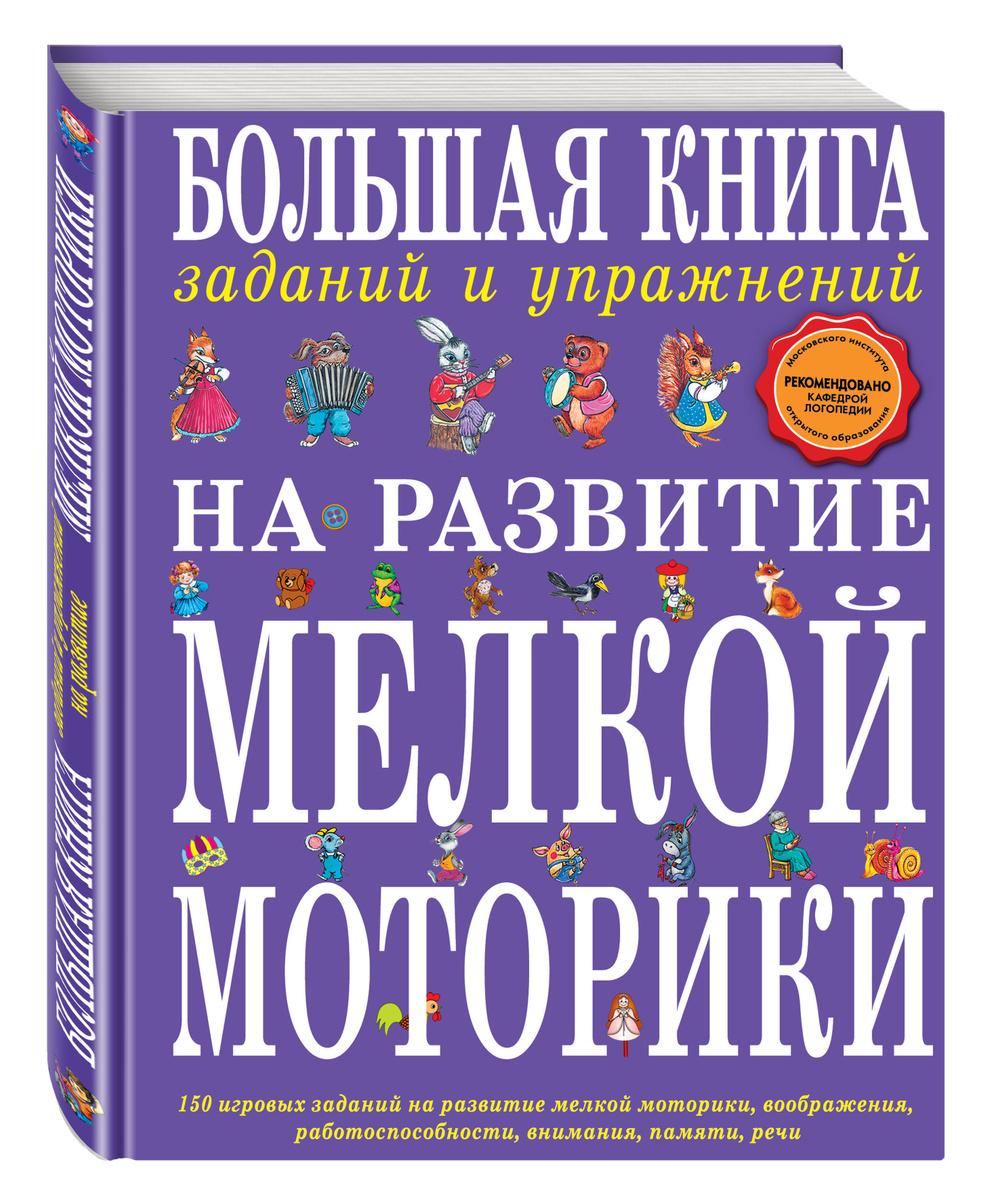 Большая книга заданий и упражнений на развитие мелкой моторики | Ткаченко Татьяна Александровна  #1
