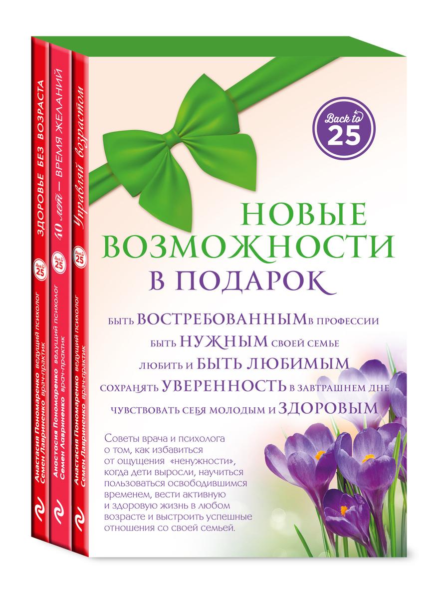 Комплект Новые возможности в подарок (45 лучше, чем 20) | Пономаренко Анастасия Александровна, Лавриненко #1