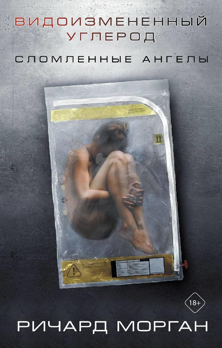 Видоизмененный углерод: Сломленные ангелы | Морган Ричард  #1
