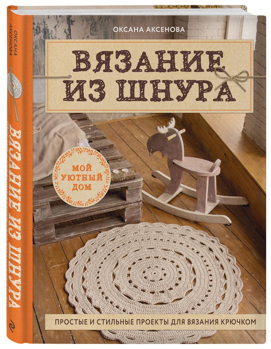 Вязание из шнура. Простые и стильные проекты для вязания крючком | Аксенова Оксана Валерьевна  #1
