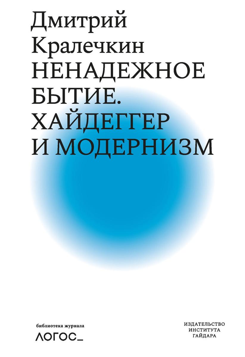 Ненадежное бытие. Хайдеггер и модернизм | Кралечкин Дмитрий Юрьевич  #1