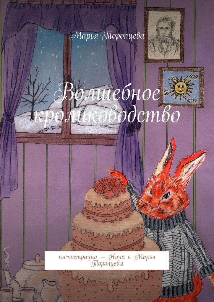 Волшебное кролиководство #1