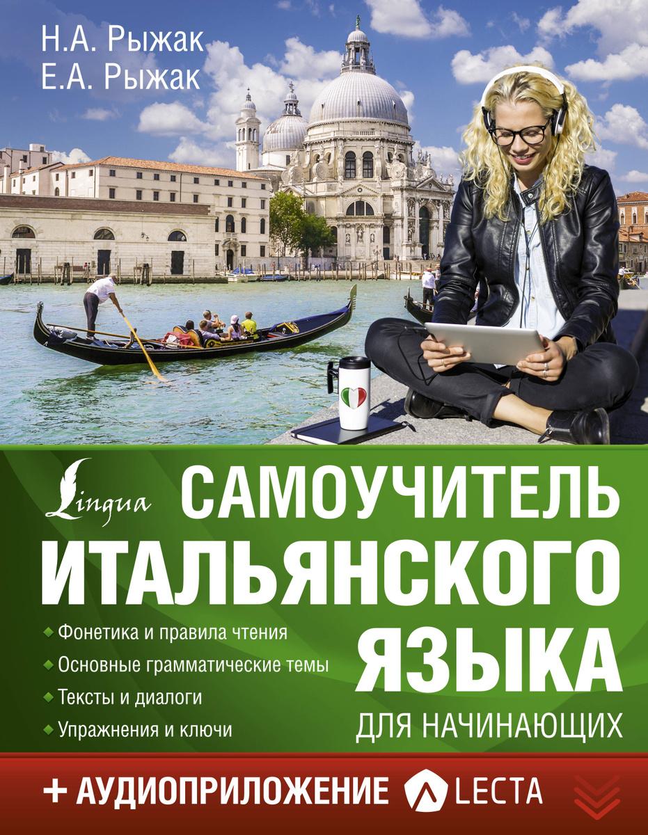 Самоучитель итальянского языка для начинающих + аудиоприложение LECTA   Рыжак Наталья Александровна, #1