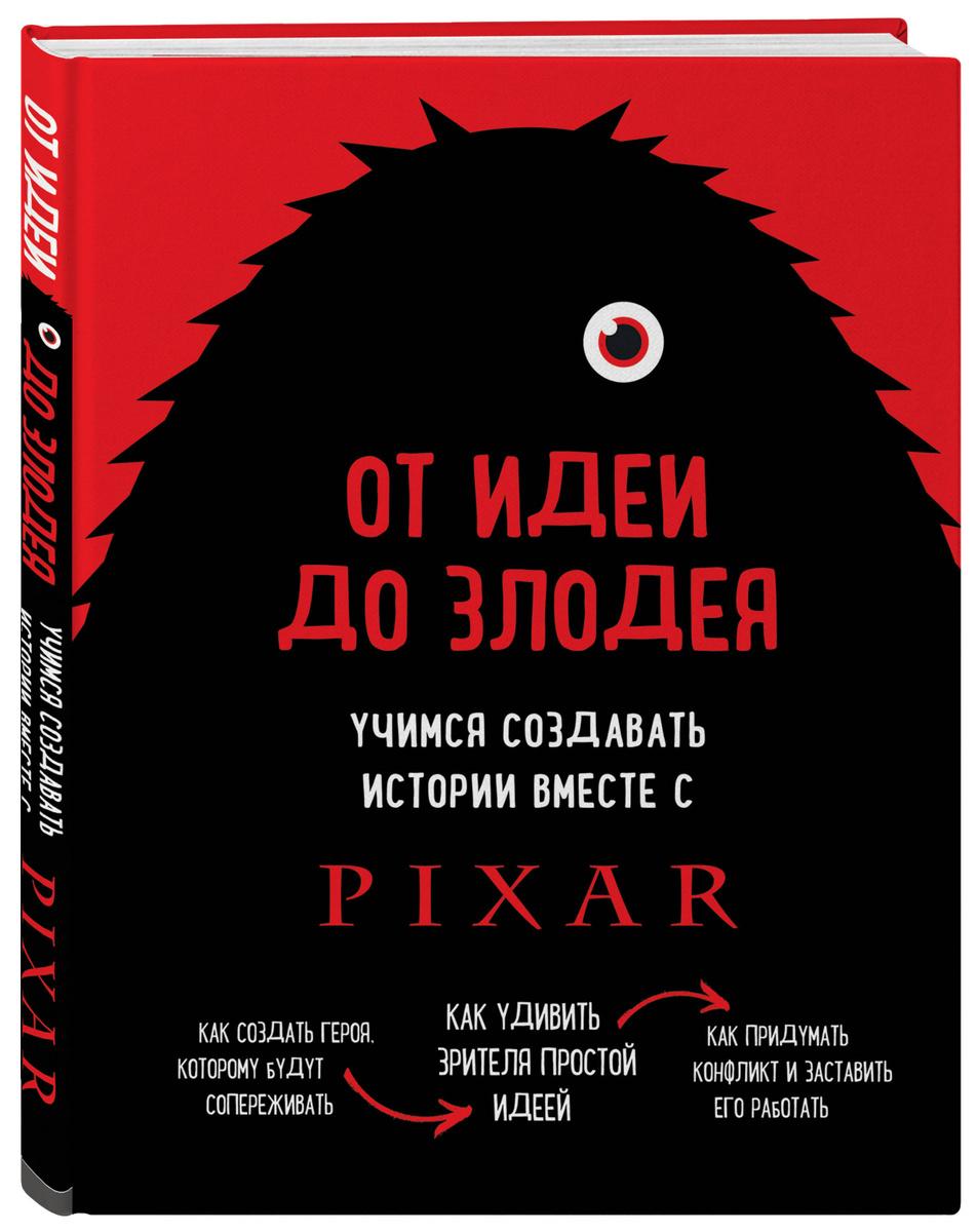 От идеи до злодея. Учимся создавать истории вместе с Pixar   Мовшовиц Дин  #1