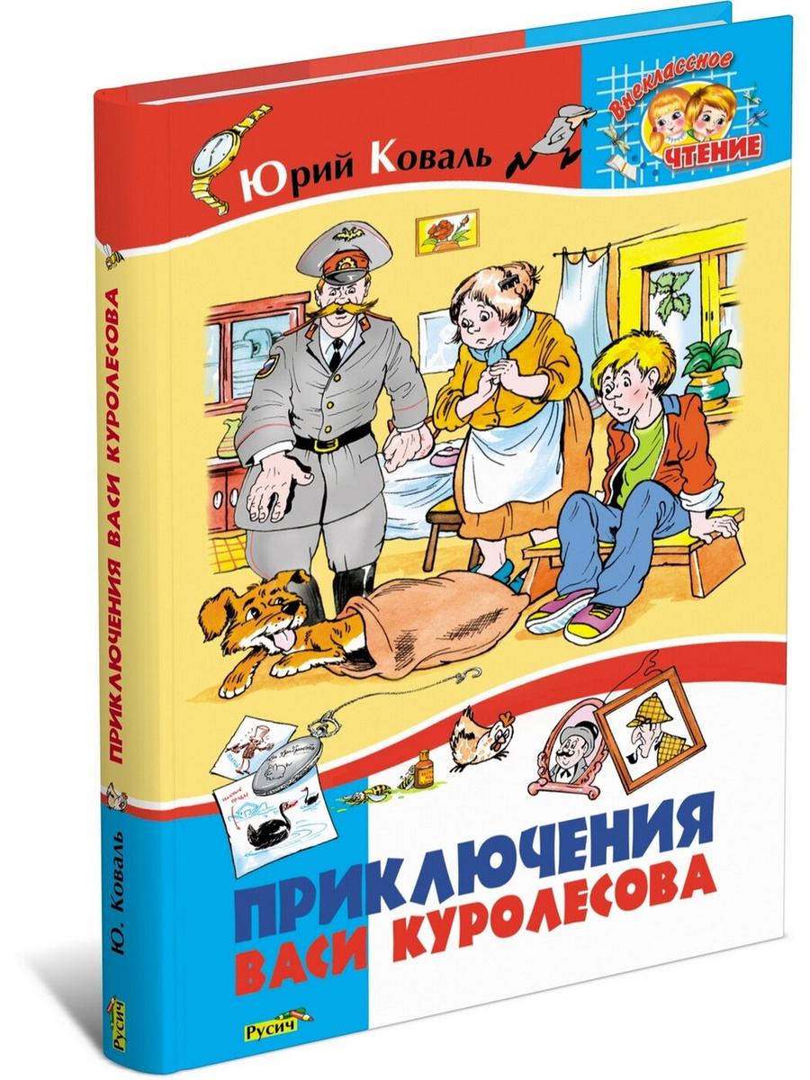 Приключения Васи Куролесова #1