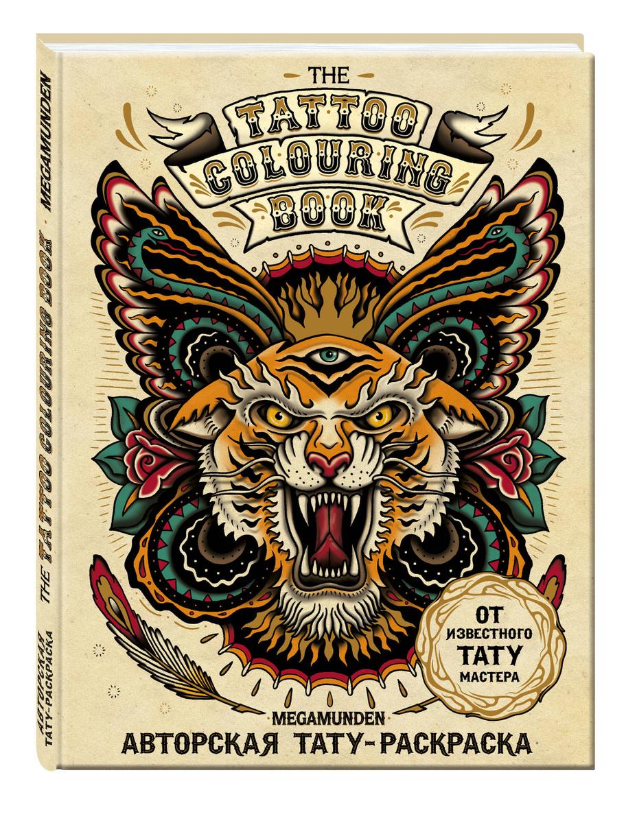 Авторская тату-раскраска. The Tattoo Colouring Book. Megamunden (Арт-хобби. Блокноты и раскраски)   Нет #1