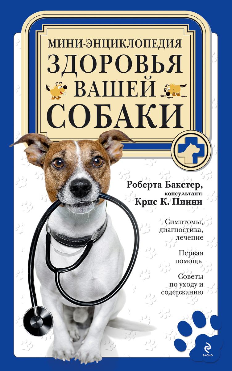 Мини-энциклопедия здоровья вашей собаки | Бакстер Роберта  #1
