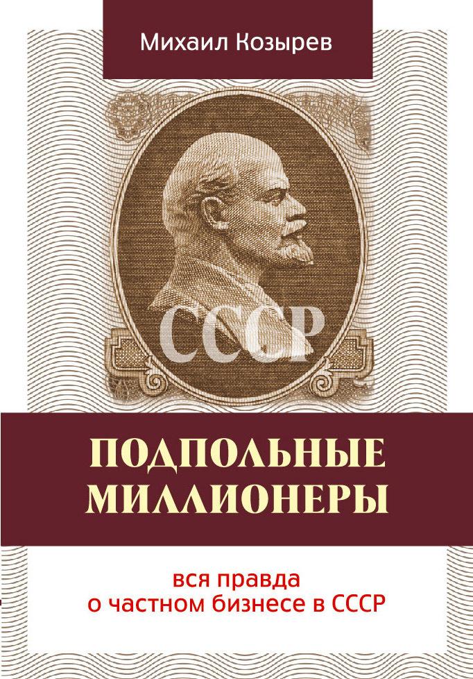 Подпольные миллионеры: вся правда о частном бизнесе в СССР | Козырев Михаил  #1