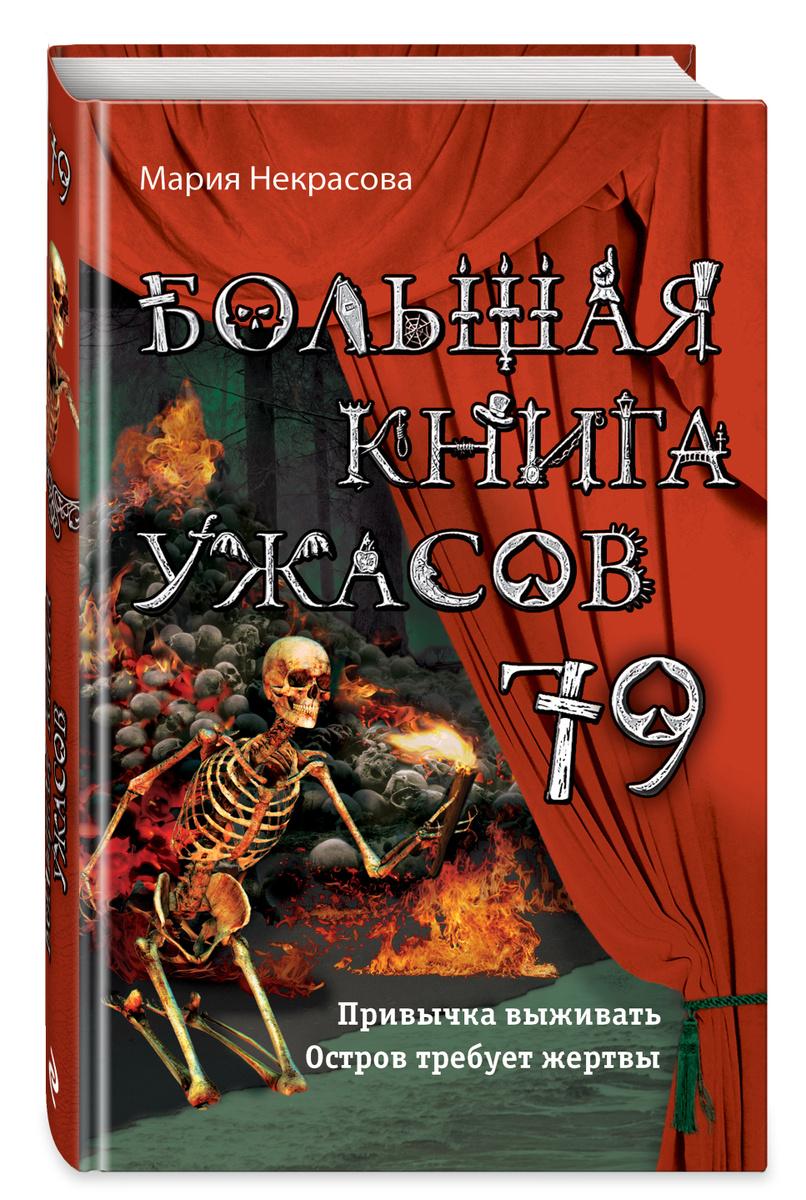 Большая книга ужасов 79 | Некрасова Мария Евгеньевна #1