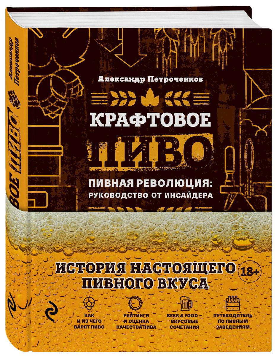 Крафтовое пиво | Петроченков Александр Васильевич #1