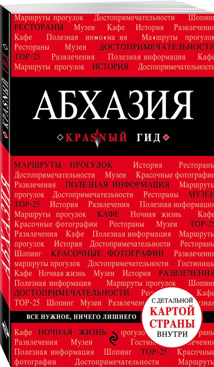 Абхазия. 3-е изд., испр. и доп. | Гарбузова Александра Сергеевна  #1