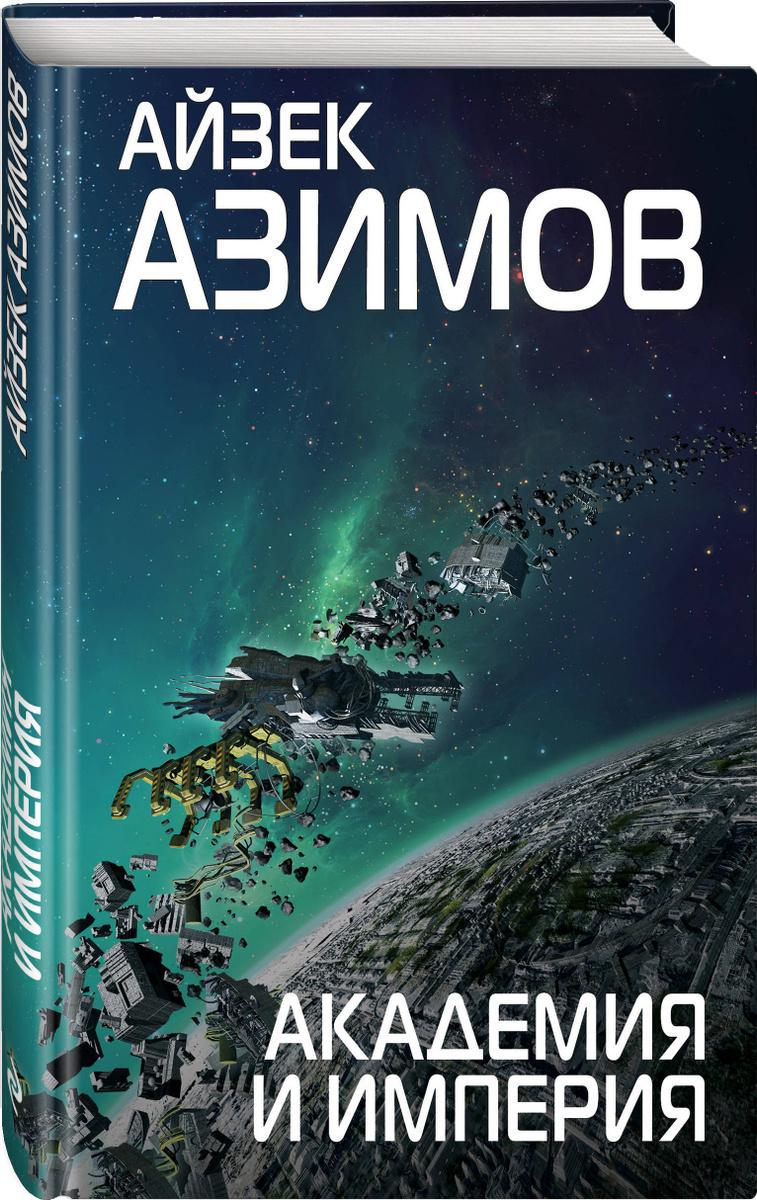 Академия и Империя | Азимов Айзек #1