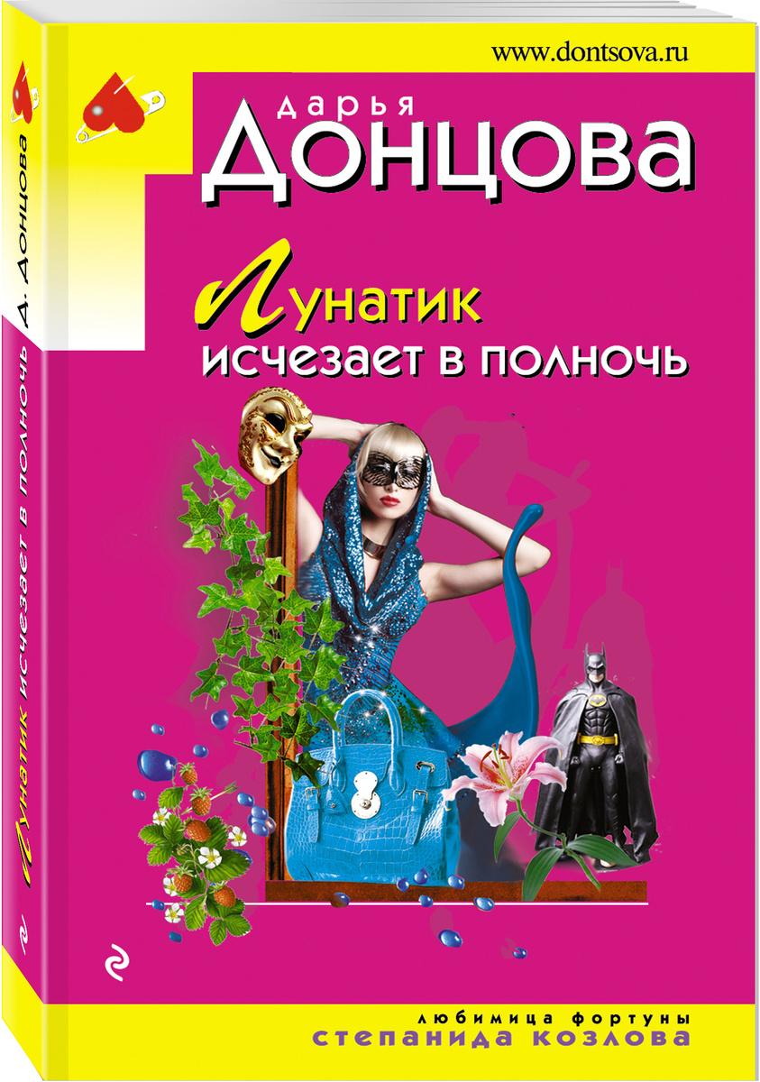Лунатик исчезает в полночь   Донцова Дарья Аркадьевна #1