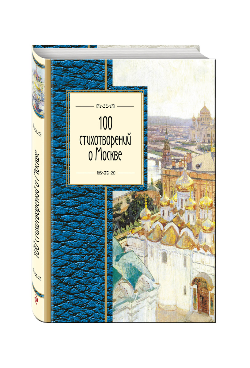 100 стихотворений о Москве | Нет автора #1