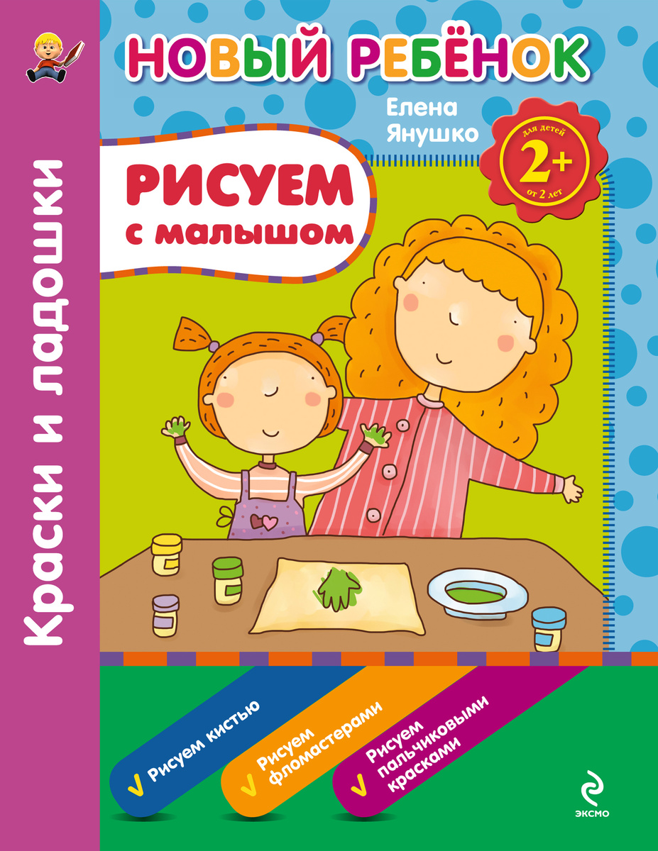 2+ Рисуем с малышом. Краски и ладошки. Сборник   Янушко Елена Альбиновна  #1