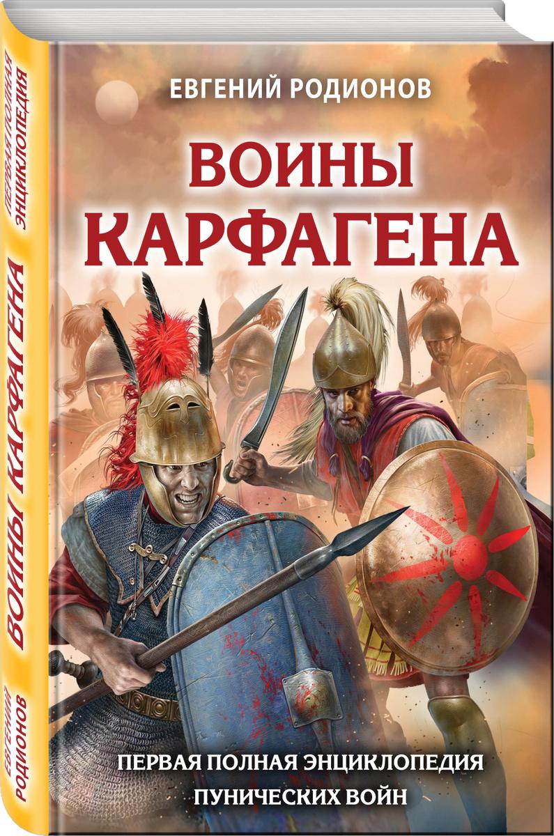 Воины Карфагена. Первая полная энциклопедия   Родионов Евгений  #1