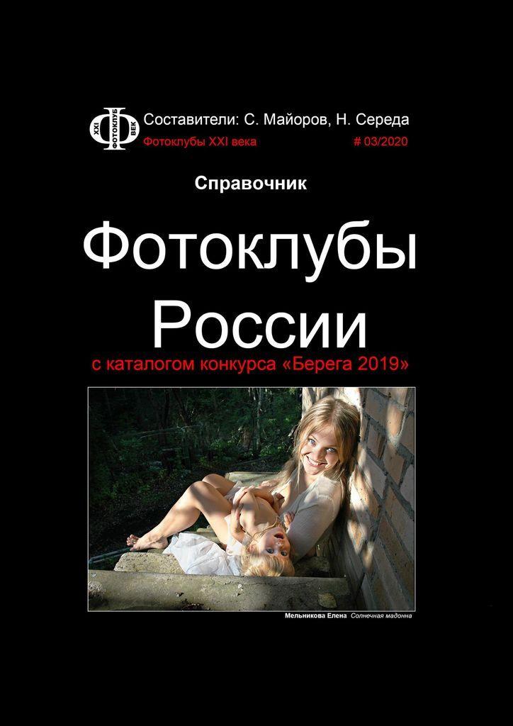 Справочник. Фотоклубы России #1