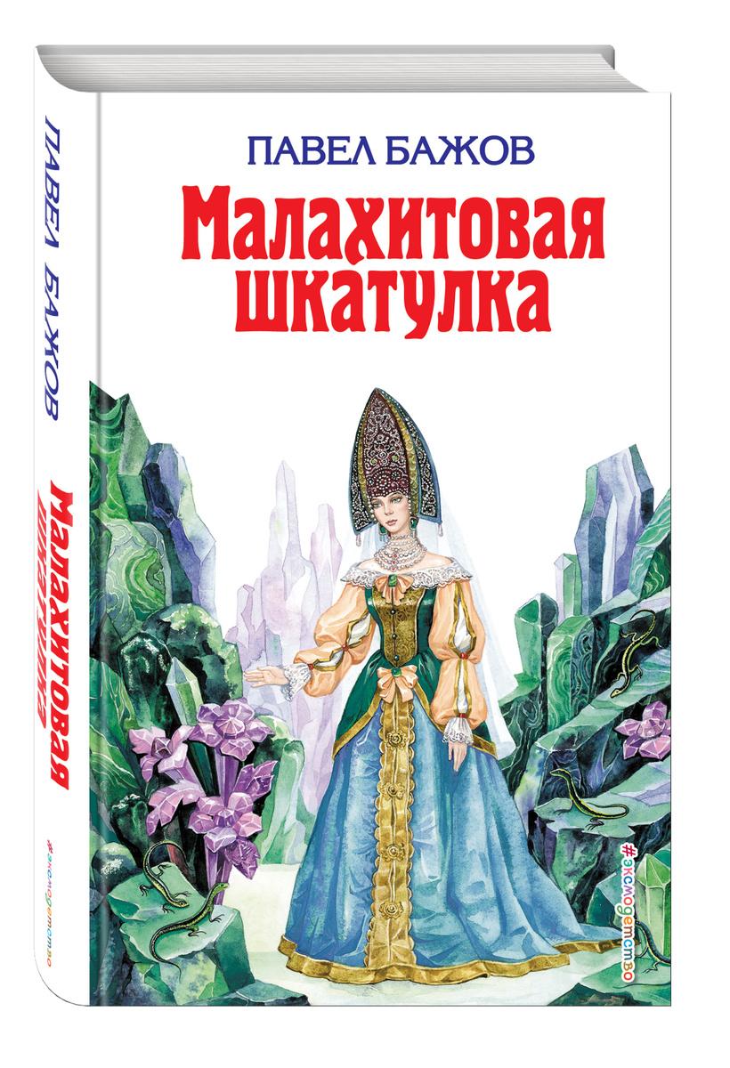 Малахитовая шкатулка | Бажов Павел Петрович #1