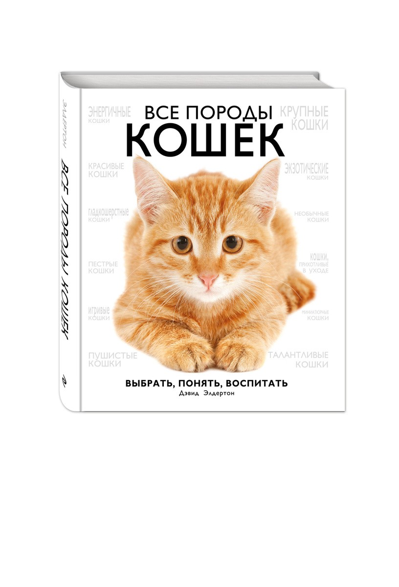 (2016)Все породы кошек / The cat selector. How to choose the right cat for you   Элдертон Дэвид  #1