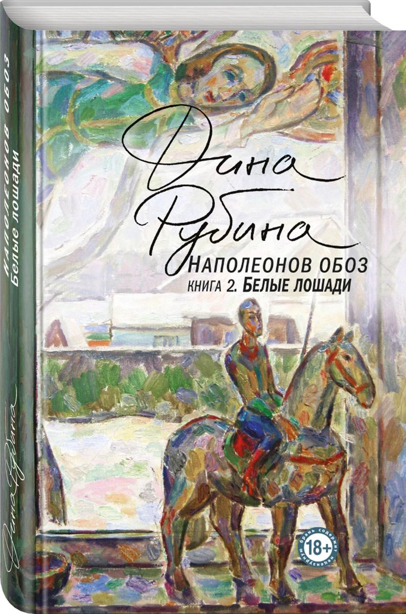Наполеонов обоз. Книга 2: Белые лошади | Рубина Дина #1