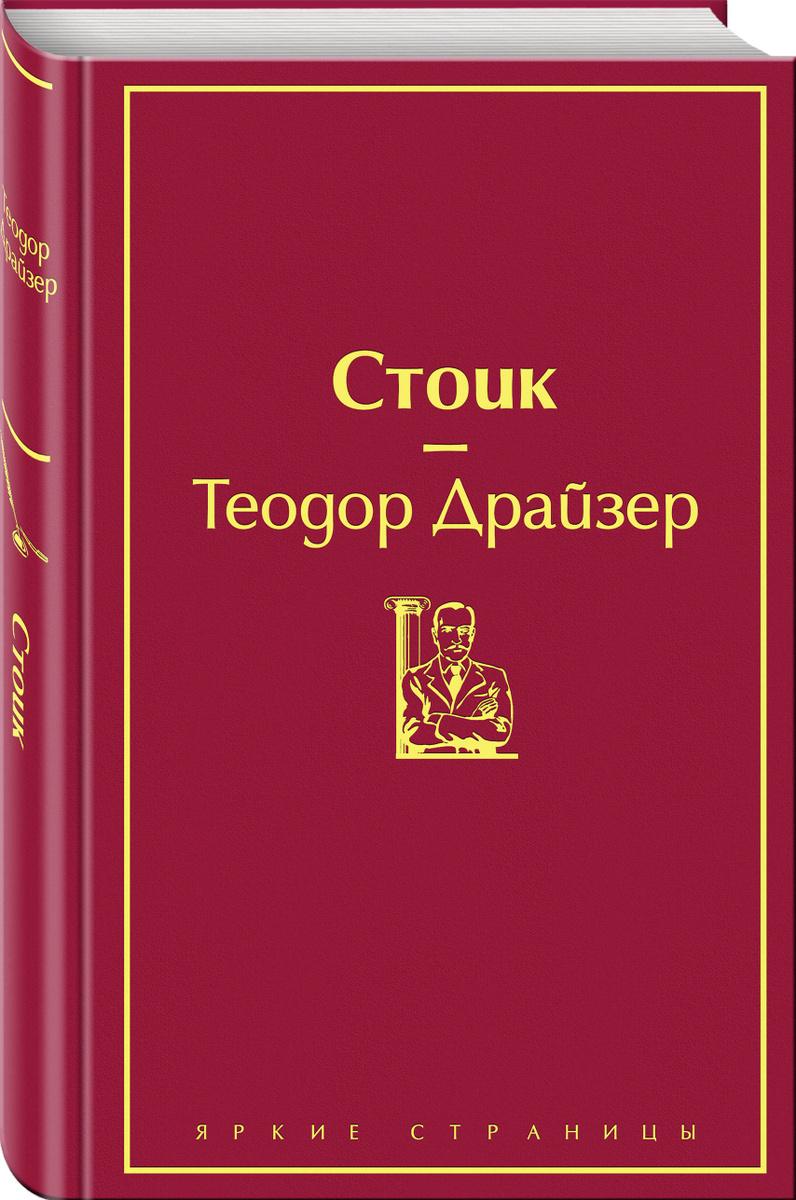Стоик / The Stoic   Драйзер Теодор #1
