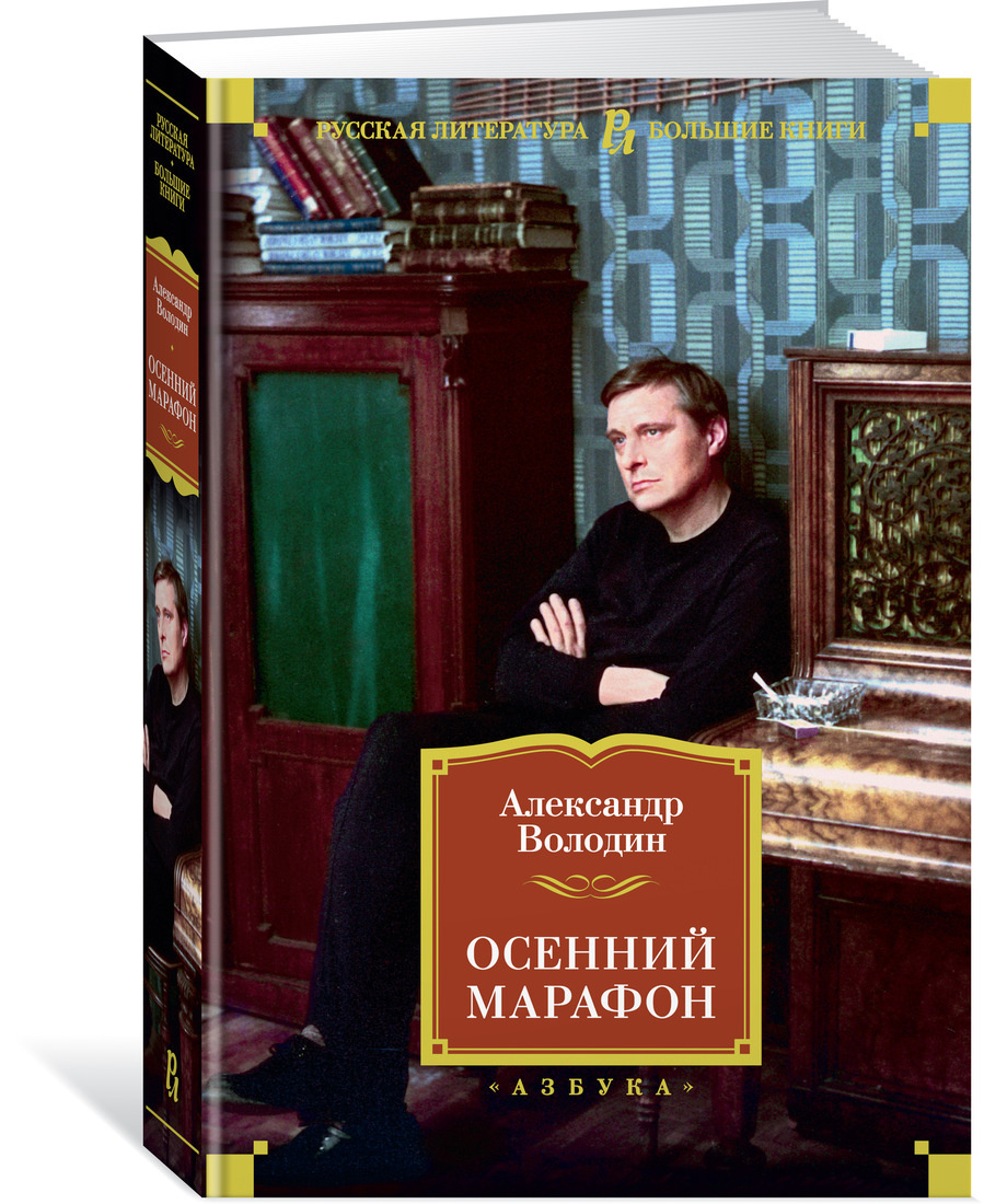 Осенний марафон   Володин Александр #1