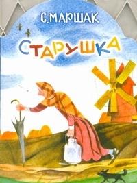 Старушка   Маршак Самуил Яковлевич #1