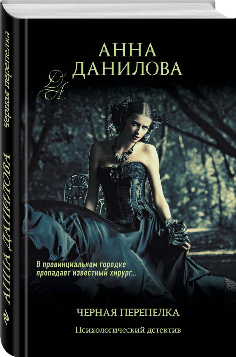 Черная перепелка | Данилова Анна Васильевна #1