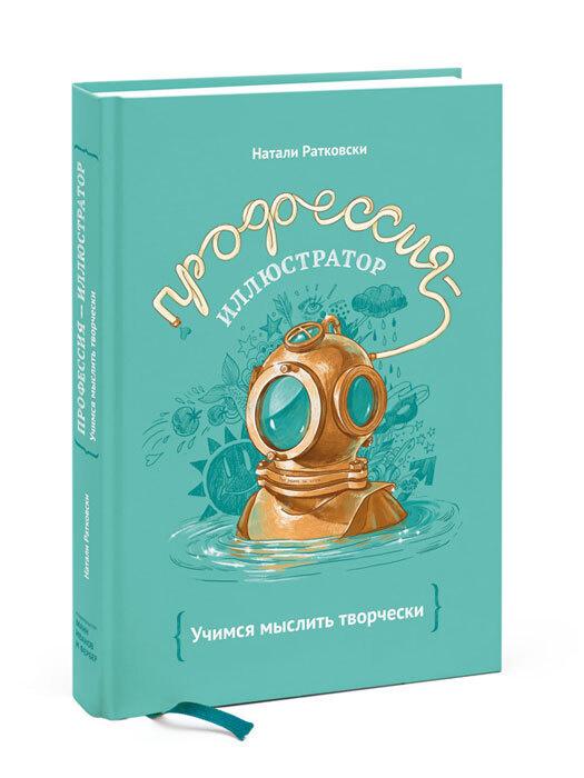Профессия - иллюстратор | Ратковски Натали #1