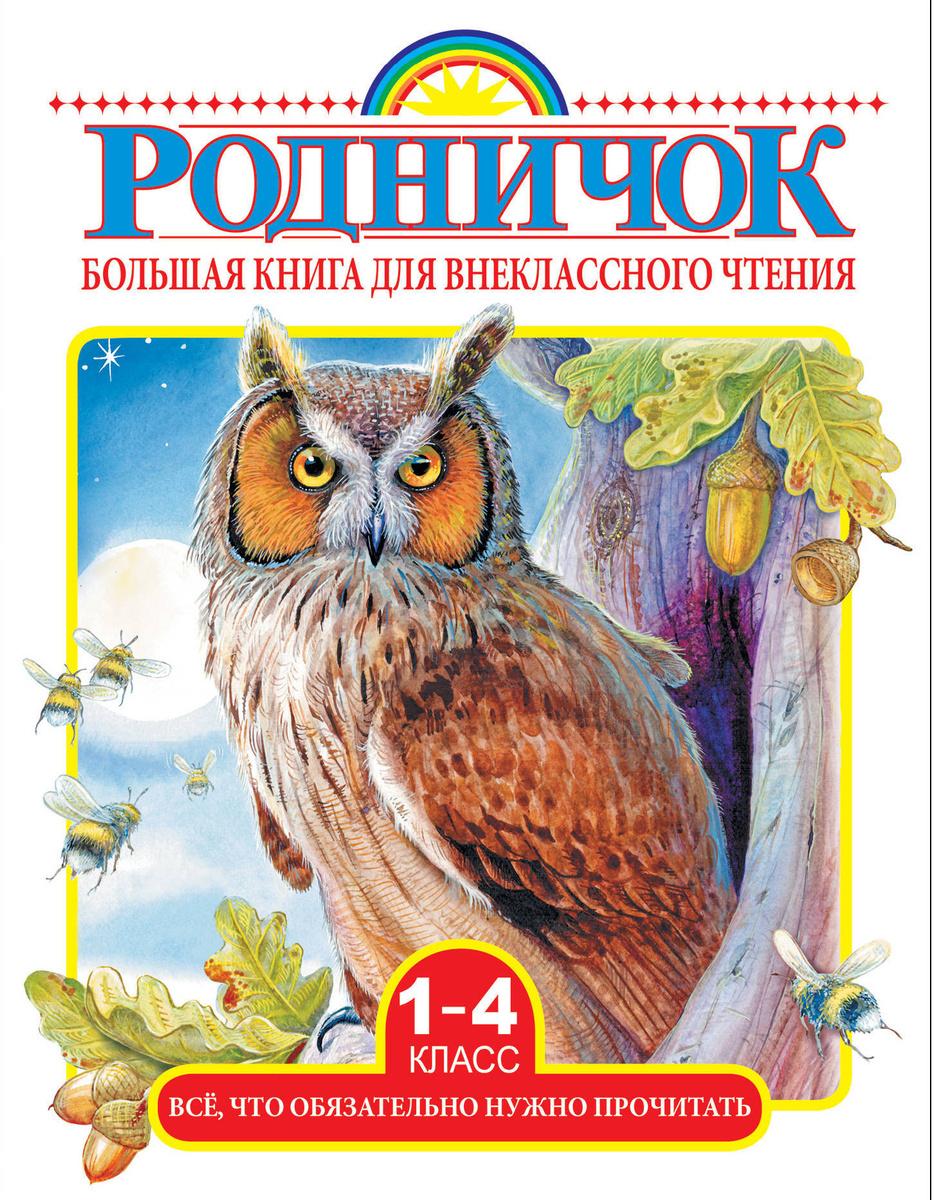Большая книга для внеклассного чтения.1-4 класс. Всё, что обязательно нужно прочитать | Михалков Сергей #1