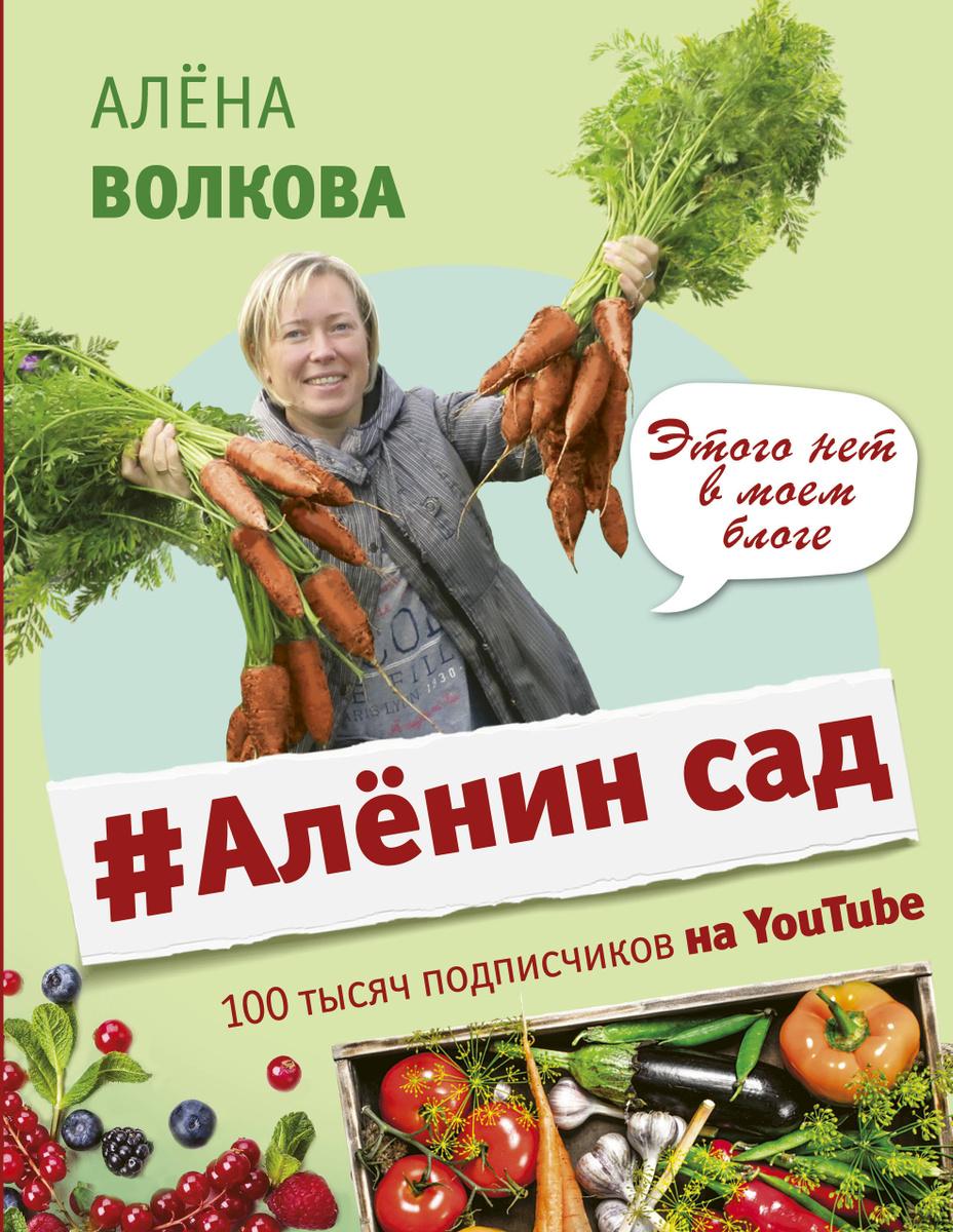 #Аленин сад | Волкова Алена Петровна #1
