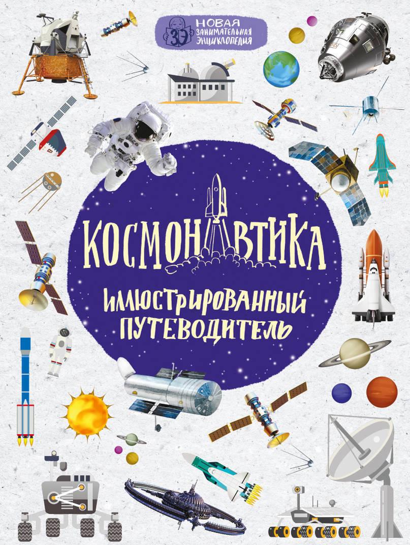 Космонавтика: иллюстрированный путеводитель | Гордиенко Николай Ильич  #1