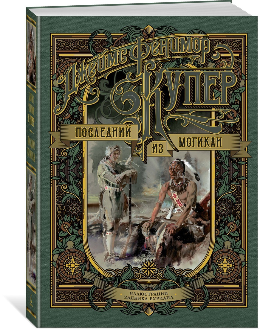 Последний из могикан | Купер Джеймс Фенимор #1