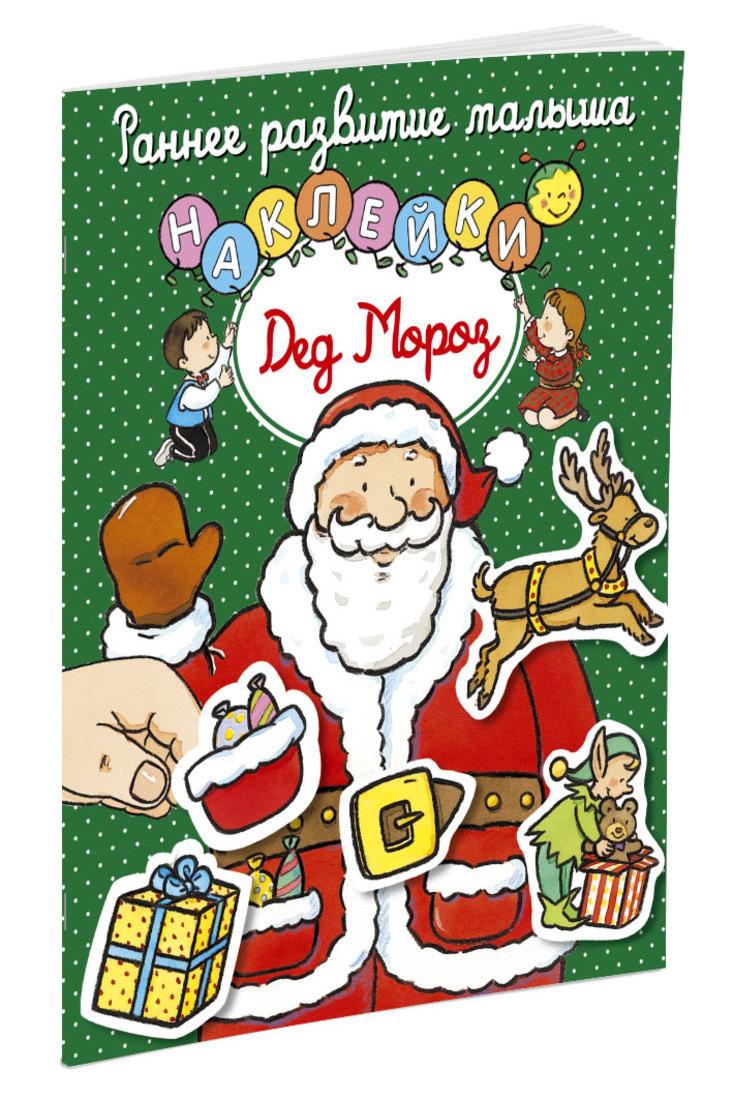 Дед Мороз   Белино Натали #1
