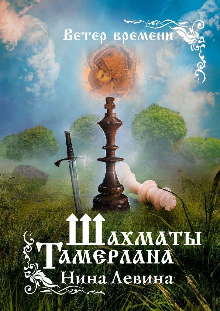 Шахматы Тамерлана #1