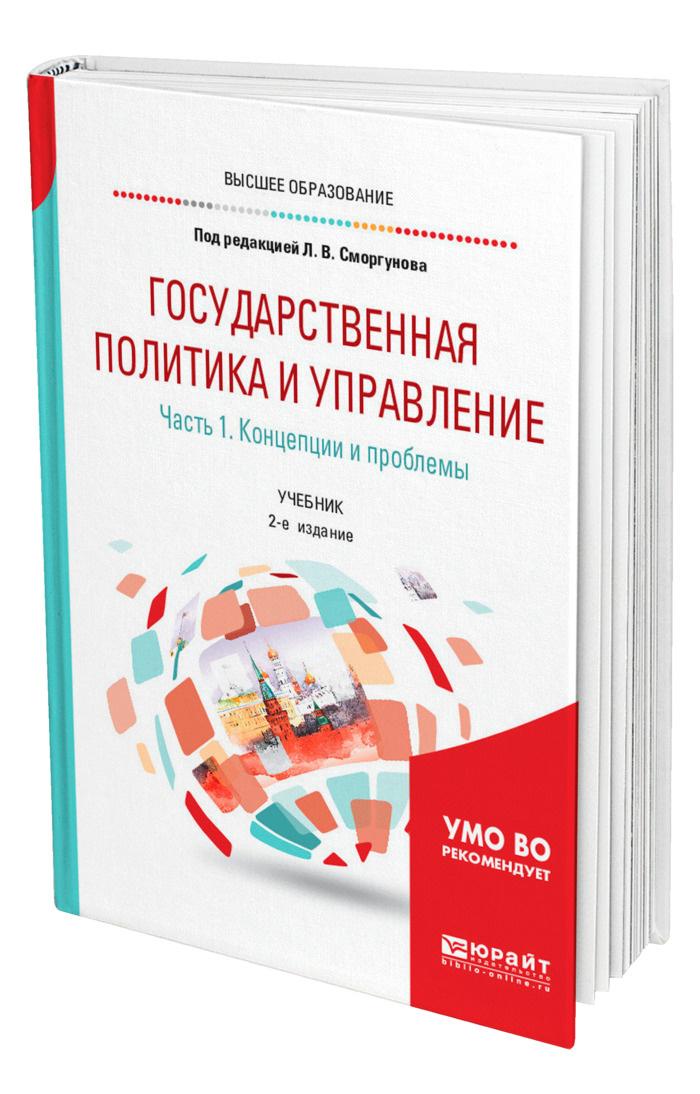 Государственная политика и управление в 2 частях. Часть 1. Концепции и проблемы  #1