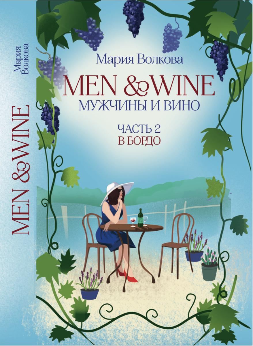 Мужчины и вино. Часть 2 в Бордо | Волкова Мария #1
