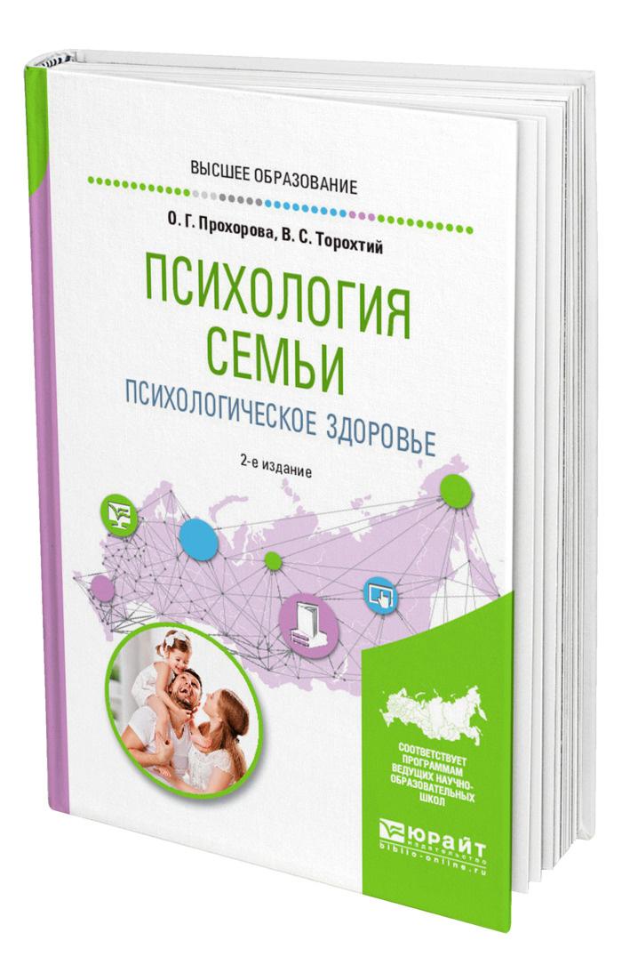 Психология семьи. Психологическое здоровье #1