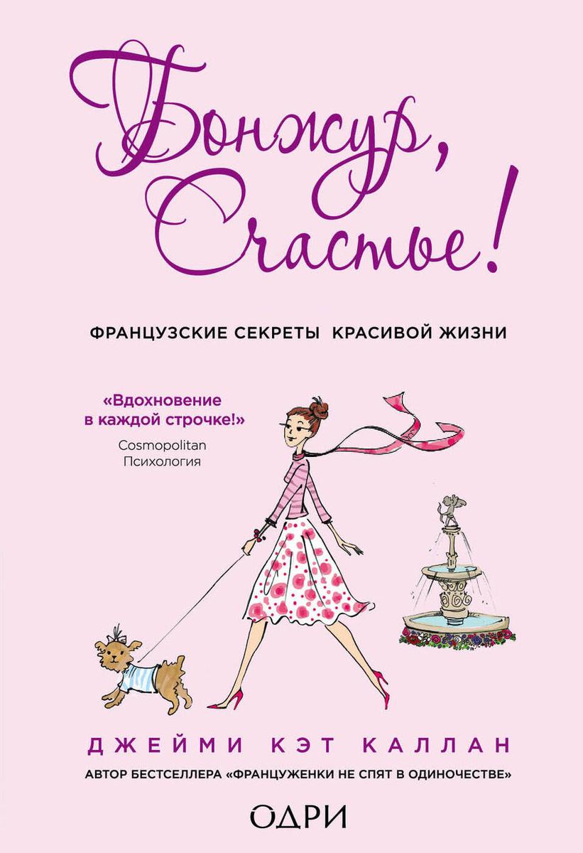 Бонжур, Счастье! Французские секреты красивой жизни   Jamie Cat Callan  #1