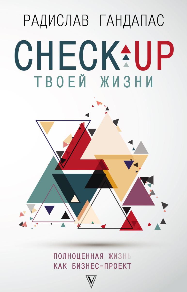 Check-up твоей жизни. Полноценная Жизнь как бизнес-проект   Гандапас Радислав Иванович  #1