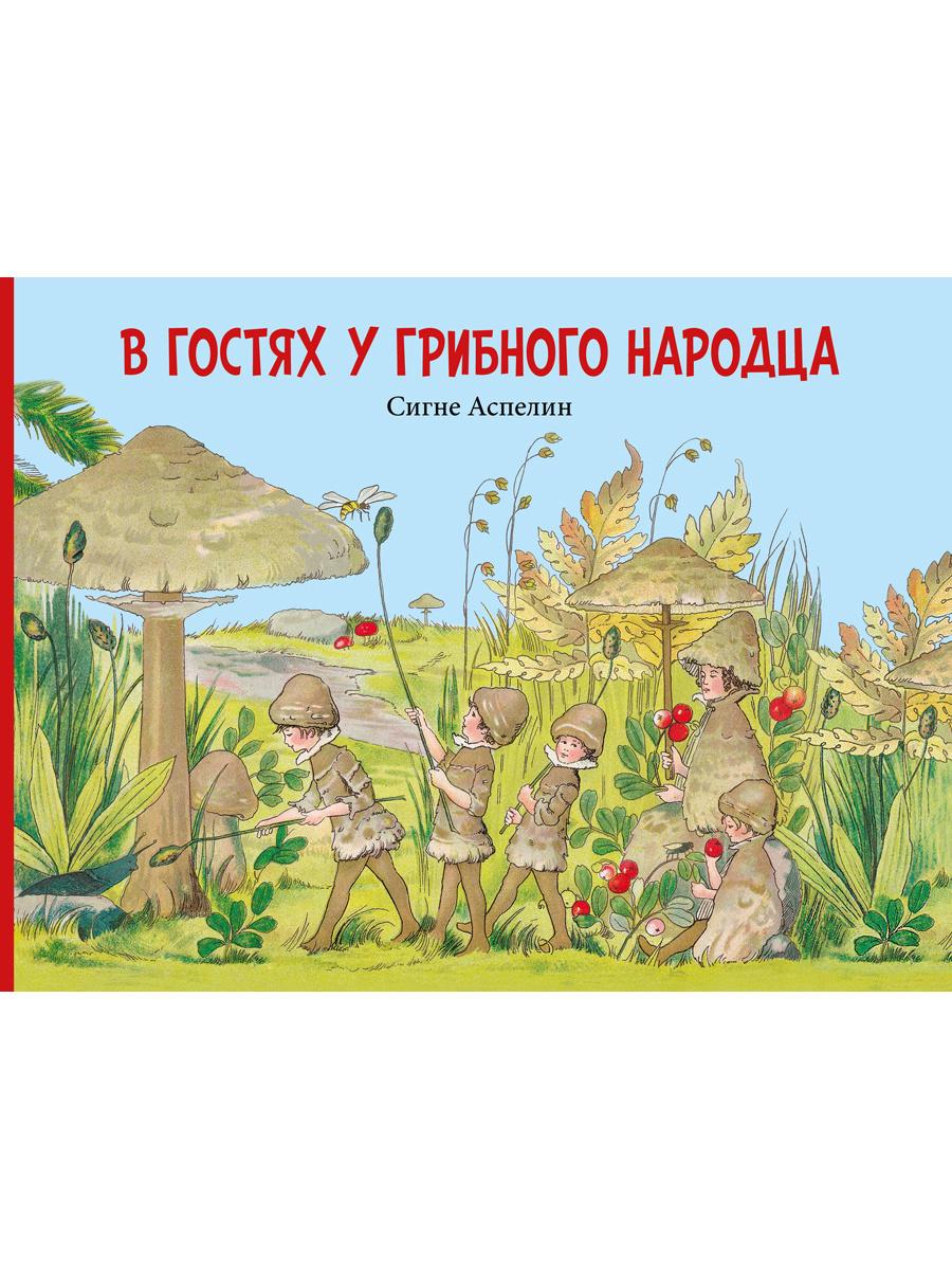 В гостях у грибного народца / путеводитель по царству грибов, в стихах и образах | Аспелин Сигне  #1