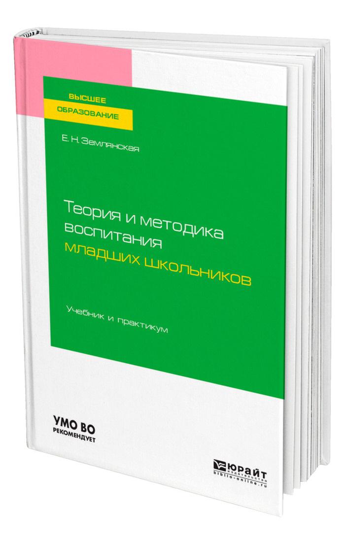 Теория и методика воспитания младших школьников #1