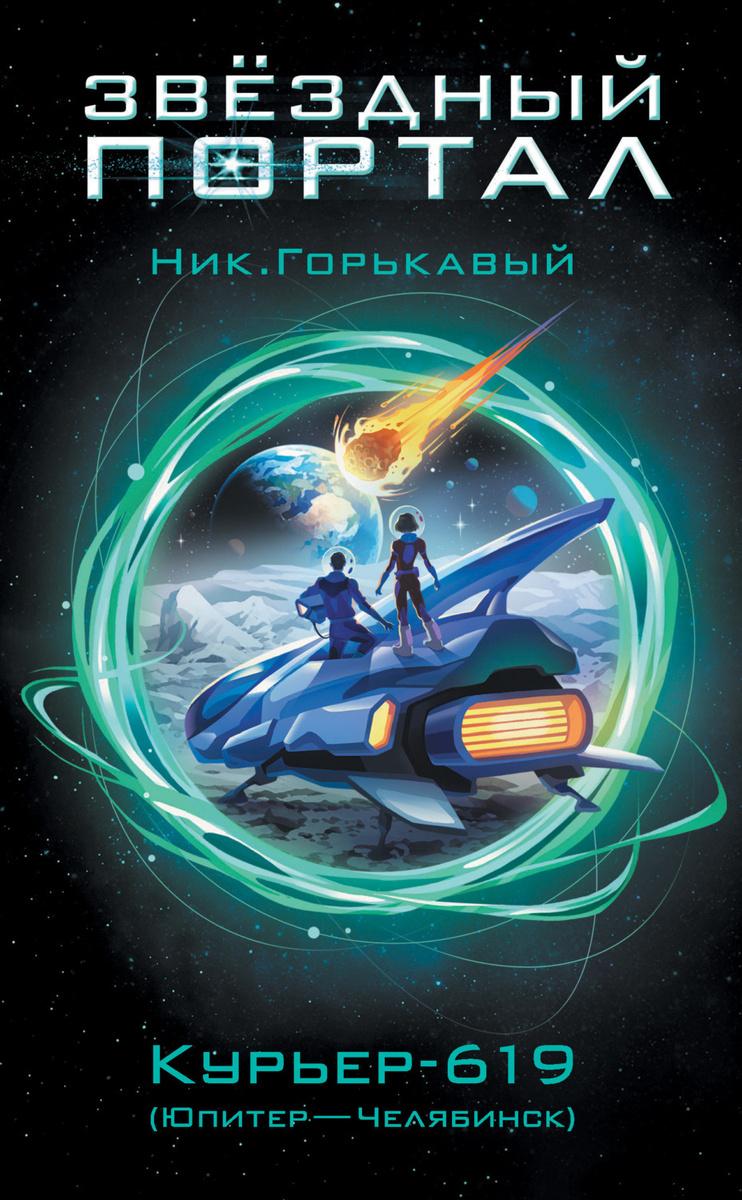 Курьер-619 (Юпитер – Челябинск) | Горькавый Николай Николаевич  #1