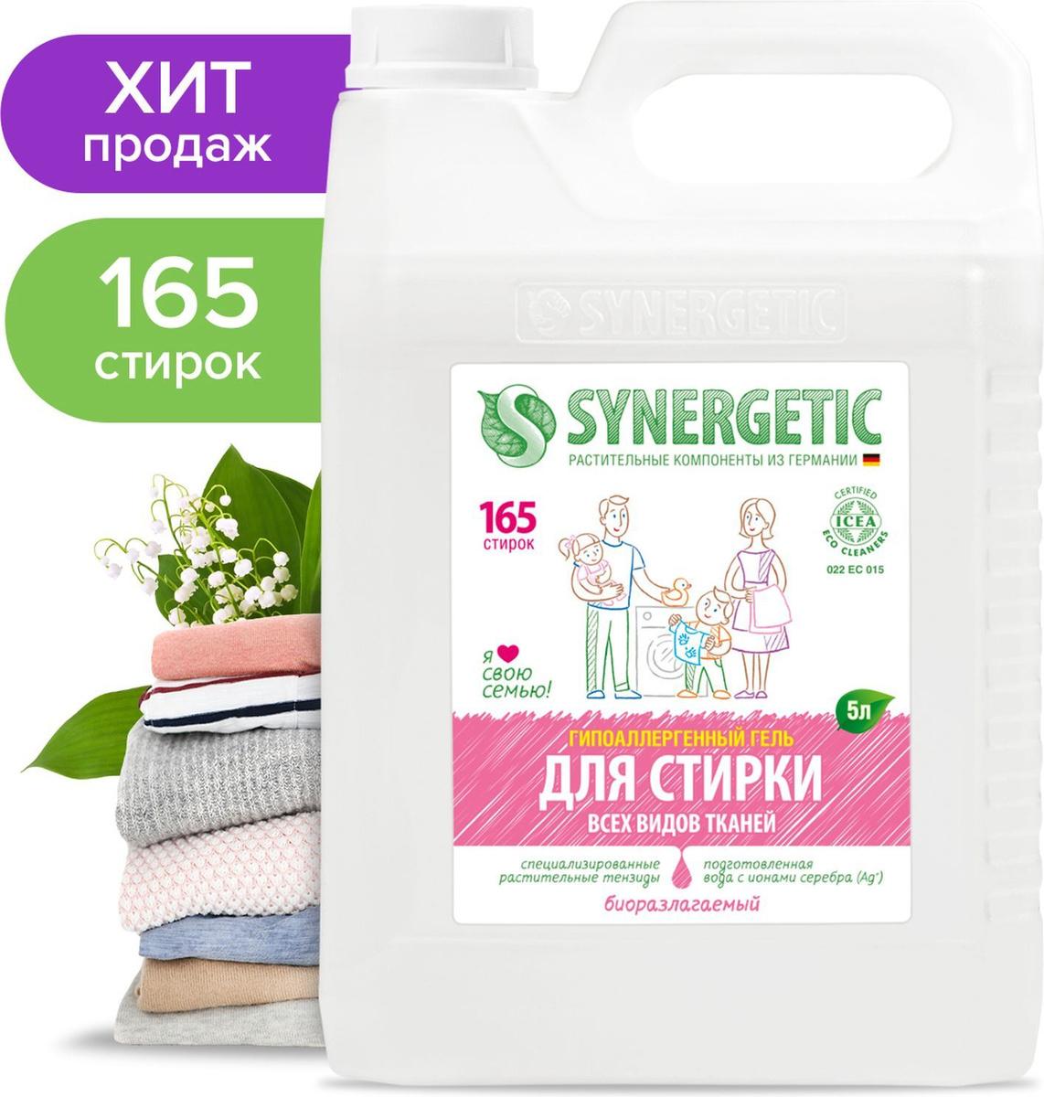 Synergetic для стирки всех видов тканей 5л купить chenille