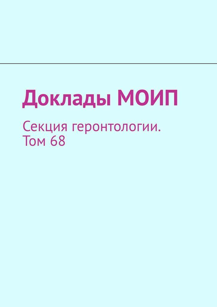 Доклады МОИП #1
