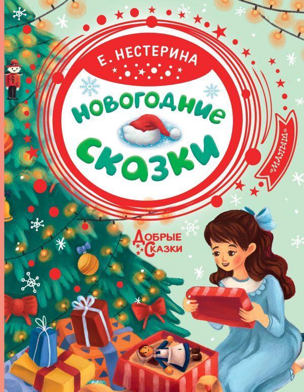 Новогодние сказки | Автор не указан #1