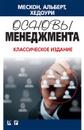Основы менеджмента. Классическое издание - Майкл Х. Мескон, Майкл Альберт, Франклин Хедоури